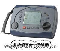 自动示波现场综合检测仪 ET-521A