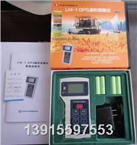 面积仪/测亩仪LM-1 采用GPS定位系统 面积仪/测亩仪LM-1 采用GPS定位系统