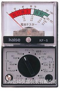 日本凯世Kaise KF-5指针式电池测试仪表 KF-5