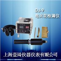 dj-9电火花检漏仪 dj9