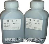 酚醛塑料粉镶嵌料 酚醛塑料粉镶嵌料