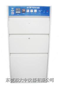 氙灯耐气候试验箱 DZXD-100