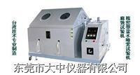 盐水喷雾试验箱 DZ-120