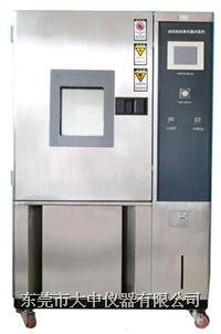 广州可程式恒温恒湿试验箱 DZ系列