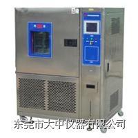 可程序恒温恒湿试验机 DZ系列