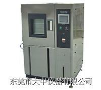 可程式高低温试验机 GDW