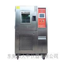 可程式恒温恒湿试验箱-70℃ ~150 ℃ DZ系列