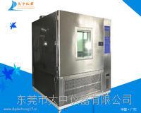 可程式恒温恒湿试验箱-60℃ ~150 ℃ DZ系列