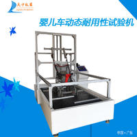 婴儿玩具车动态耐用性试验机 DZ-8804