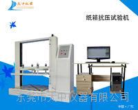全电脑伺服系统纸箱抗压试验机 DZ系列
