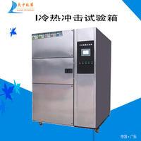 冷熱沖擊試驗箱 DZCJ-50