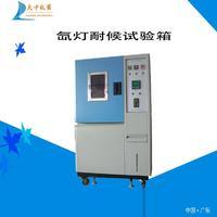 氙燈耐候試驗箱 DZXD-600