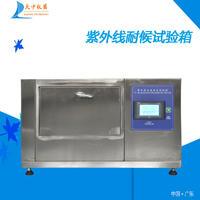 紫外线老化试验箱 DZ-8506-A