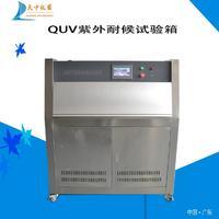 紫外线加速老化试验箱 DZ-UV200
