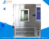 东莞可程式恒温恒湿试验箱 DZ系列