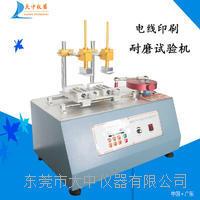 电线涂层耐磨试验机