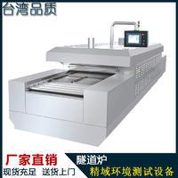 厂家直销 烘干生产线 UV光固化机多面固化照射+IR隧道炉 JY-SD-1200