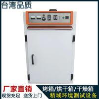 厂家直销 恒温烘箱  热风循环烘箱  红外线烘箱  精密恒温烤箱 JY-H-420L