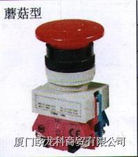 DEMEX大头Φ22(蘑菇头)按钮开关 ABW系列