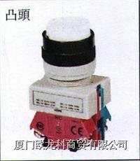 DEMEX 22mm凸頭按鈕開關 ABW2/AOW2系列