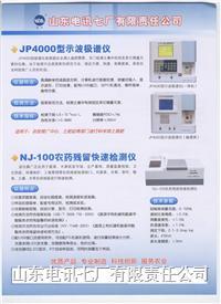 极谱仪-国家标准方法测定牛奶中的铬 JP4000