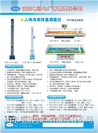 电子身高体重测量仪 RTCS