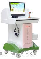 儿童注意力检测仪 EFX-1
