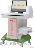 九大中医体质辨识筛查仪 DXQC-1