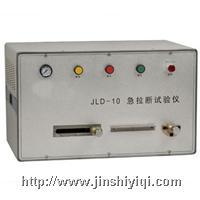 漆包线急拉断试验仪 KS-JLD-10