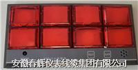 智能八路閃光報警器 DH021S-01BG