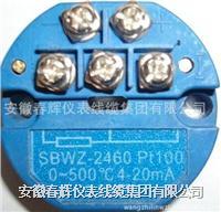 溫度變送器SBWZ-2460 SBWZ-2460