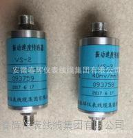 速度傳感器 VS-2  VS-3