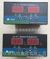 HZD-W-L智能振動雙通道監控儀 HZD-W-L  HZD-W-L-F