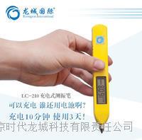 LC-210 龙城国际测振 数字式便携测振仪测振笔