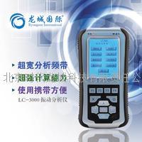 LC-3000 振动分析仪 振动故障分析诊断仪 振动监测运行状态 LC-3000