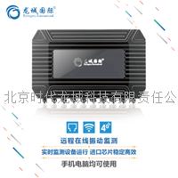 振动监测智能终端高效振动监测智能终端是什么 LC-510