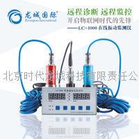 龙城国际LC-1000 机械设备在线故障分析诊断仪价格 多功能振动监测 LC-1000