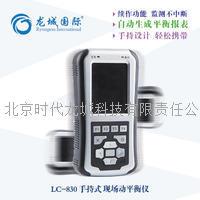 龙城国际动平衡系列LC-830 手持式现场动平衡仪 手持 风机 LC-830