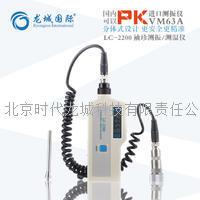 袖珍式测振仪 LC-2200测振仪 龙城国际不同款式测振仪 LC-2200