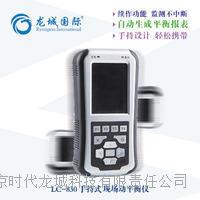 手持式现场动平衡仪 LC-830 便携式现场动平衡仪 LC-830