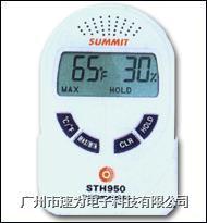 溫濕度計STH950 STH950