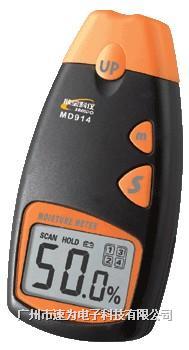 数字式木材水分测试仪MD914 MD914