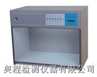 上海七光源对色光源箱