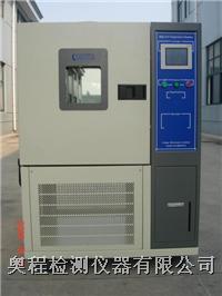 上海可程式恒温恒湿试验机 AC-100L