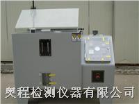 上海精密型多功能盐雾试验机