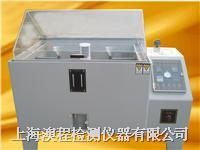 021-33524057澳程厂家自产自销盐雾试验机 AC-60 AC-90 AC-120