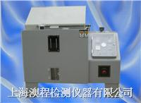上海澳程盐干湿循环复合式盐雾试验机