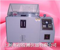 台湾盐雾试验机仪器设备 AC-60 AC-90 AC-120