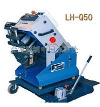 焊接坡口机 LH-Q50
