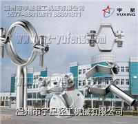 不锈钢管支架-卫生级 YX-GZJ
